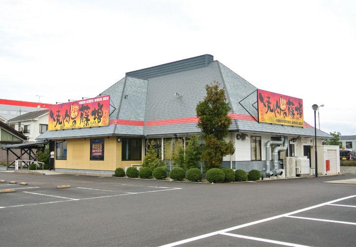 焼肉の藤増 大塚店
