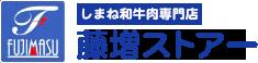 しまね和牛肉専門店 藤増ストアー