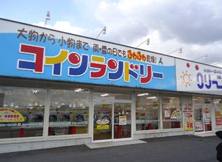 コインランドリー(大社店・古志店)